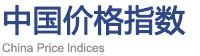 中国价格指数-中国发展网