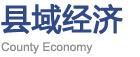 县域经济-中国发展网