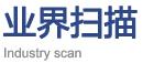 业界扫描-中国发展网